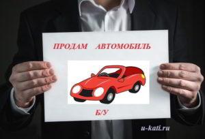 купить автомобиль по объявлению
